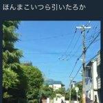 大阪府門真市で鈴木翼が車暴走 「ほんまこいつら引いたろうか」(動画あり)