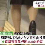痴漢被害でっち上げた生田佑馬と女が逮捕→何故か女は名前が出ず批判殺到