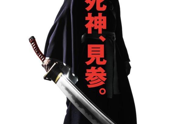 映画「BLEACH」黒崎一護の実写化ビジュアル比較 斬魄刀が小さい・・・【福士蒼汰】