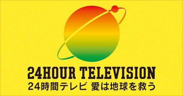【オワコン】24時間テレビ2017、マラソンランナー発表後の失速がやばすぎる