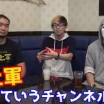ヒカル、ラファエル、シバターが新チャンネル「炎上軍」を開設! 結成記念で炎上軍Tシャツの新色も作成!?