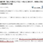 小松博文の嫁・小松恵さんは「薬剤師」とデマ拡散 本当は・・・・・・・【茨城母子6人死亡火災】