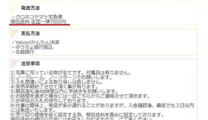 スーパーファミコンミニの転売屋、送料7,000円で売りつける暴挙に出るwwwwwwww