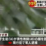 福岡・田川市立中学校で暴行 教師が中学生を常人逮捕【現場特定】