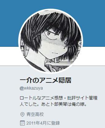 同居男性のアニメDVD無断転売の記事は捏造されていた!? 被害者がツイッターで真相を暴露!!