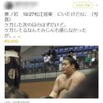 【日馬富士の暴行事件】貴ノ岩の鳥取巡業以降の写真!「怪我してるなんて微塵も感じなかった」「お元気そうでした」