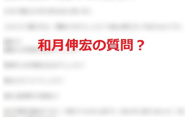 和月伸宏、弁護士ドットコムで「児童ポルノ大量単純所持で逮捕される?」と質問していた疑惑が浮上