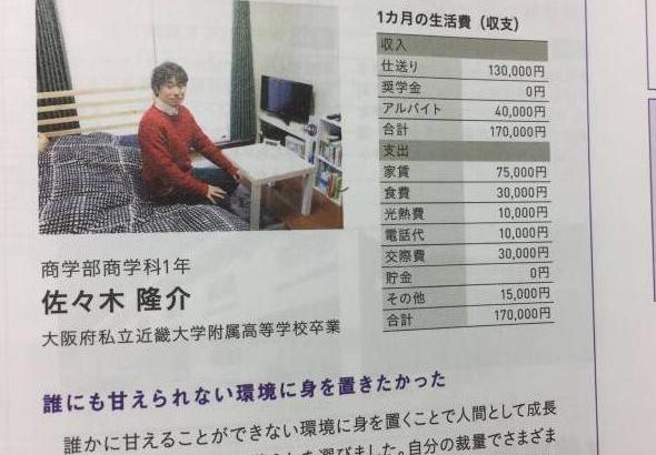 佐々木隆介さん「誰かに甘えることができない環境に身を置き、人間として成長したい(仕送り13万)」←「誰か」に親はカウントされない模様