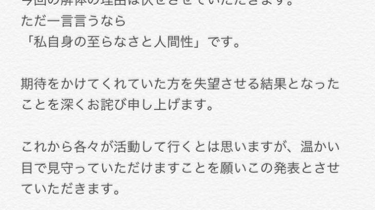 光彩MIRAGEがデビュー前に解散 メンバーがやばすぎる理由を暴露