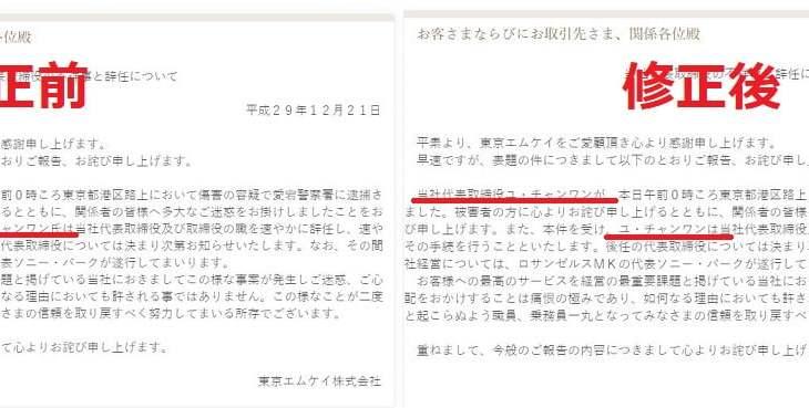 東京エムケイ株式会社、社長で韓国籍のユ・チャンワン容疑者に「氏」表記で謝罪してしまう【タクシー運転手に暴行】