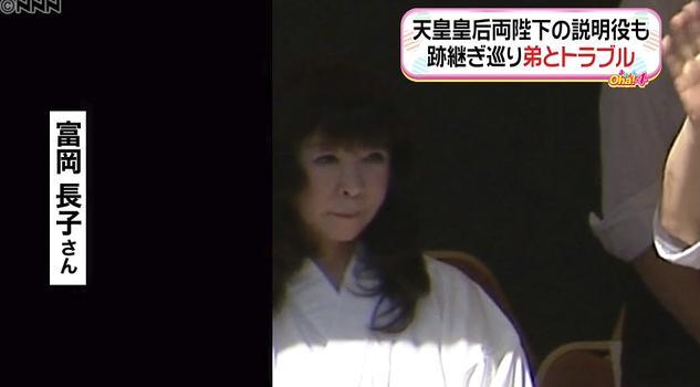 【闇】富岡八幡宮の女性宮司・富岡長子さん、ブログで父親と母親と自身を卑しめる謎の怪文書を目にしたことを明かしていた