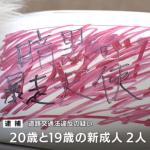 """静岡市の成人式に「改造車」で参加して逮捕されたバカの""""ド底辺""""ぷりがやばい"""