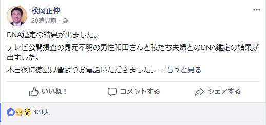 松岡伸矢くん父親、和田竜人さんとのDNA鑑定の結果報告「親の直感としてこの結果を予想していた」