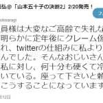 【如月真弘】TwitterJP社員の老人が床に跪いて応対に捏造疑惑 本人言及【嘘松?】