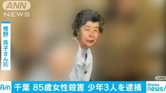 「椎野芳子さん」の画像検索結果