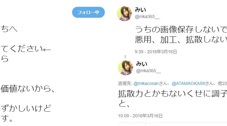 【炎上】みぃ @mka365__「アニオタはキモイの自覚してください。ほんと生きてる価値ないから」→「うちの画像保存しないで」「拡散力とかもないくせに調子乗らないで」【バカッター】