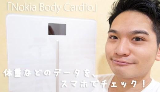 乗るだけで体重記録したいなら「Body Cardio」
