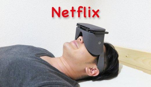 Netflixを仰向けで見るなら「VR版」