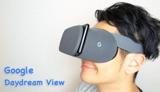 スマホでVR見るなら「Google Daydream View」
