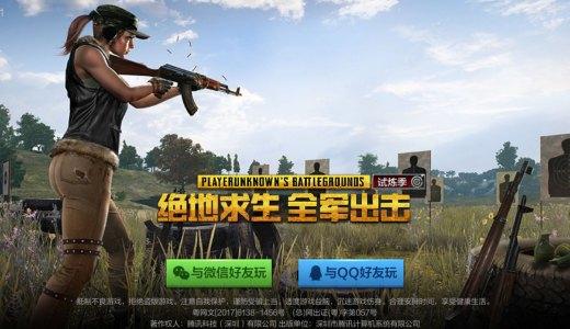 中国版PUBGのダウンロードは「中国公式サイト」