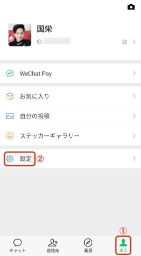 WeChatの引き継ぎ(元のスマホ側)