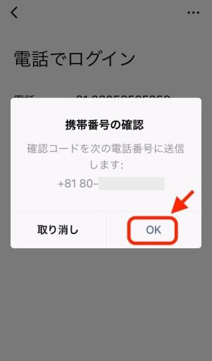 WeChatの引き継ぎ(引き継ぎ先のスマホ側)