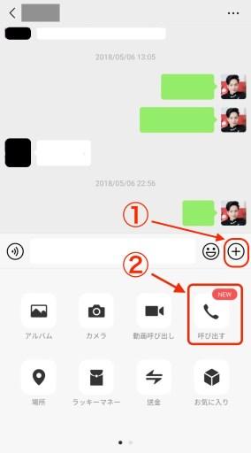 WeChatの通話