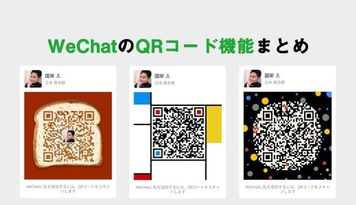 友達追加だけじゃない!WeChatの「QRコード機能」まとめ