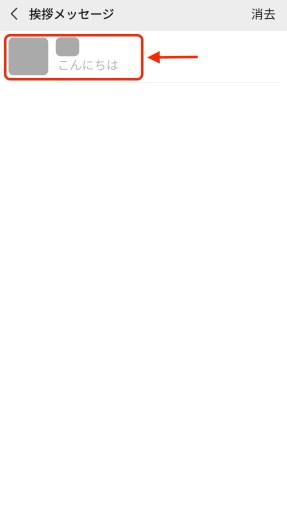 WeChatの「近くにいる人」で受信した「挨拶」を確認する方法