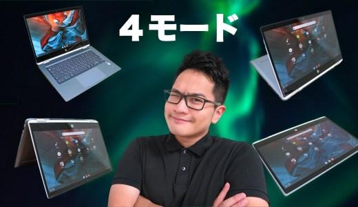 【レビュー】HP Chromebook x360 (14インチ)【タブレットいらずのノートPC】
