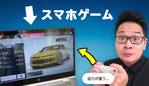 Chromebookでゲーム!【AndroidアプリとChromeブラウザで遊べるゲームを紹介】