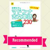 高2生におすすの古文単語帳『マドンナ古文単語230』
