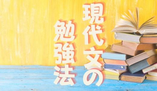 【大学入試】現代文の勉強方法をまとめました!