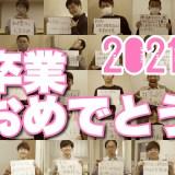 2021卒業おめでとう!高進・メディックの先生たちからのメッセージ