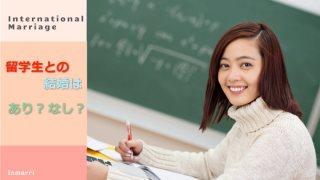留学生との国際結婚はあり?なし?絶対に知っておくべき5つのこと!