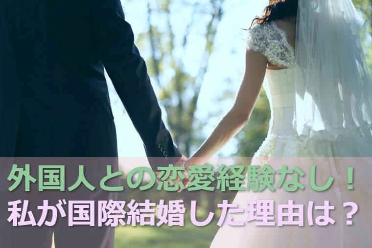 外国人と付き合ったことがない私が、いきなり国際結婚した2つの理由!