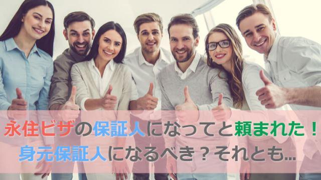 【日本人向け】永住ビザの身元保証人を依頼された…リスクはあるの?
