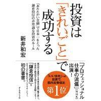 新井 和宏 (著) (12)新品:   ¥ 1,620 19点の新品/中古品を見る: ¥ 1,610より