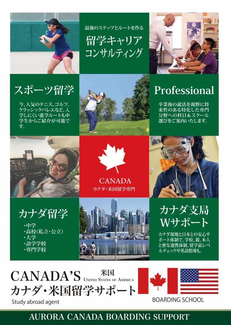 カナダ留学、米国留学の相談・サポートならオーロラカナダ