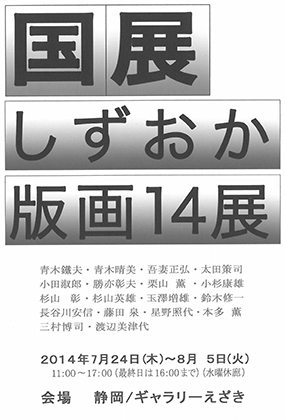 kokutenshizuoka2014