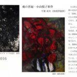 20161205koyamaetsuko