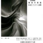 国展写真部秋季展in神戸