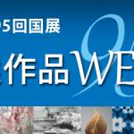 第95回国展入選作品WEB展