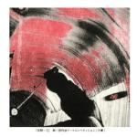 鈴木洋子版画展