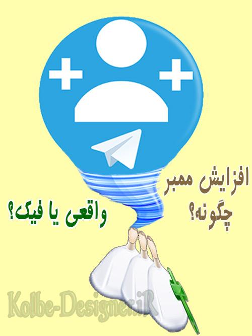 خرید یا افزایش ممبر تلگرام ؟ - ممبر واقعی یا ممبر فیک ؟