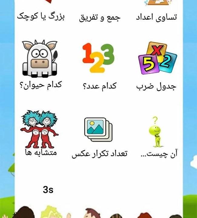 دانلود بازی و ریاضی کودکان اندروید