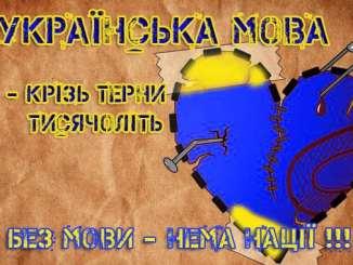 Чому ми раніше не спілкувалися українською мовою?