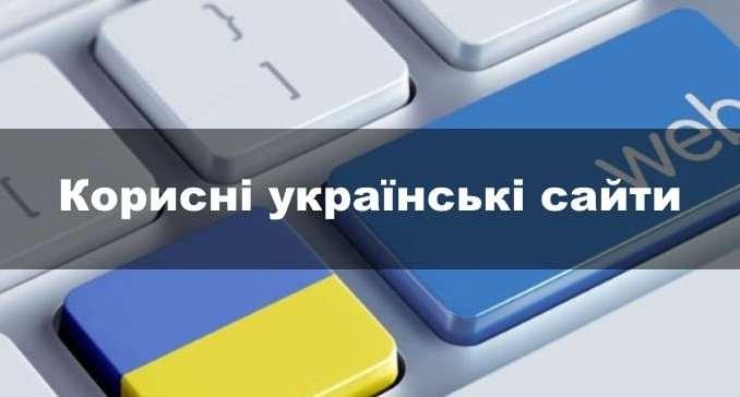 9 корисних українських сайтів