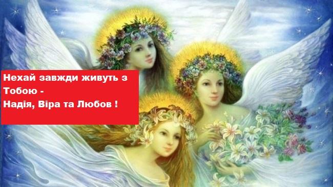 30 вересня — Віри, Надії, Любові та Софії: історія свята та привітання