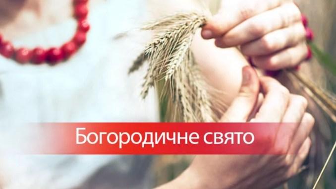 21 вересня – Різдво Пресвятої Богородиці: історія, традиції та прикмети